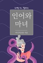도서 이미지 - [GL] 인어와 마녀 : 한뼘 GL 컬렉션 43