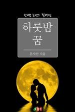 도서 이미지 - 하룻밤 꿈 : 한뼘 로맨스 컬렉션 241