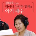 도서 이미지 - [오디오북] 김혜자가 읽는 라이너 마리아 릴케의 아기 예수