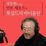도서 이미지 - [오디오북] 정동환이 읽는 안톤 체호프의 롯실드의 바이올린