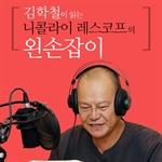 도서 이미지 - [오디오북] 김학철이 읽는 니콜라이 레스코프의 왼손잡이