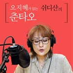 도서 이미지 - [오디오북] 오지혜가 읽는 쉬디산의 춘타오