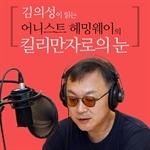 도서 이미지 - [오디오북] 김의성이 읽는 어니스트 헤밍웨이의 킬리만자로의 눈