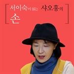 도서 이미지 - [오디오북] 서이숙이 읽는 샤오훙의 손