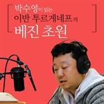 도서 이미지 - [오디오북] 박수영이 읽는 이반 투르게네프의 베진 초원