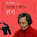도서 이미지 - [오디오북] 박상종이 읽는 나쓰메 소세키의 편지