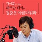 도서 이미지 - [오디오북] 김석훈이 읽는 헤르만 헤세의 청춘은 아름다워라