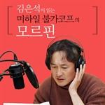 도서 이미지 - [오디오북] 김은석이 읽는 미하일 불가코프의 모르핀