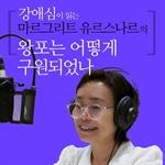 도서 이미지 - [오디오북] 강애심이 읽는 마르그리트 유르스나르의 왕포는 어떻게 구원되었나