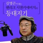 도서 이미지 - [오디오북] 김명곤이 읽는 헨리크 시엔키에비치의 등대지기