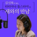 도서 이미지 - [오디오북] 김신록이 읽는 타티야나 톨스타야의 새와의 만남