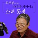 도서 이미지 - [오디오북] 최주봉이 읽는 다야마 가타이의 소녀 동경