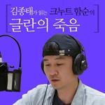 도서 이미지 - [오디오북] 김종태가 읽는 크누트 함순의 글란의 죽음