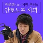 도서 이미지 - [오디오북] 박윤희가 읽는 이반 부닌의 안토노프 사과