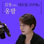 도서 이미지 - [오디오북] 김정이 읽는 테오필 고티에의 옹팔