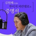 도서 이미지 - [오디오북] 김원해가 읽는 루이지 피란델로의 증명서