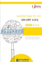 2019학년도 SM-URP 논문집