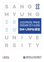 2020학년도 SM-URP 논문집