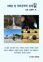 도서 이미지 - 거룩한 땅 국토전적비 순례길