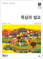 도서 이미지 - 묵상과 설교 2021년 1-2월호(누가복음1~17장,시편45~50편) [체험판]