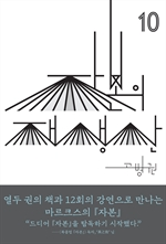 도서 이미지 - 자본의 재생산