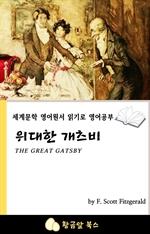 도서 이미지 - 위대한 개츠비