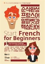 도서 이미지 - 순삭완성 프랑스어 알파벳과 핵심단어
