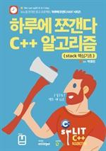 도서 이미지 - 하루에 쪼갠다 C++ 알고리즘 (stack 핵심기초)