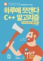 도서 이미지 - 하루에 쪼갠다 C++ 알고리즘 (recursion 핵심기초)
