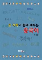 도서 이미지 - 온 가족이 함께 배우는 중국어