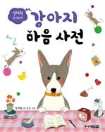 도서 이미지 - 강아지 마음사전