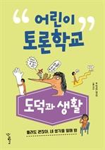 도서 이미지 - 어린이 토론학교 도덕과 생활