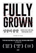 도서 이미지 - 성장의 종말