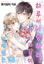 도서 이미지 - [코이] 하루여 사랑하라, 아키와 같이