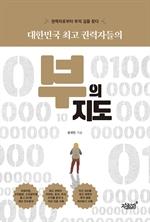 도서 이미지 - 대한민국 최고 권력자들의 부의 지도