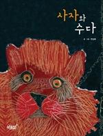 사자와 수다
