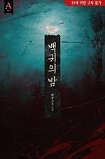 도서 이미지 - 백귀의 밤
