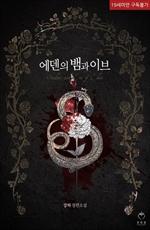 도서 이미지 - 에덴의 뱀과 이브