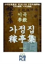 도서 이미지 - 이곡(李穀) 가정집(稼亭集)