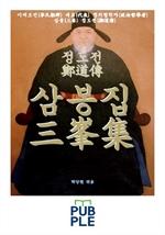 도서 이미지 - 정도전(鄭道傳) 삼봉집(三峯集)