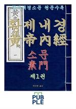도서 이미지 - 황제내경(黃帝內經) 소문(素門) 제1권