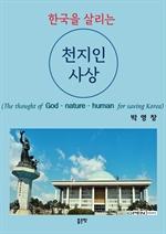 도서 이미지 - 한국을 살리는 천지인 사상