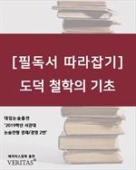 도서 이미지 - [필독서 따라잡기] 도덕 철학의 기초