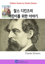 도서 이미지 - Children Stories by Charles Dickens
