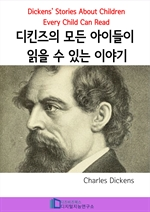 도서 이미지 - Dickens' Stories About Children Every Child Can Read