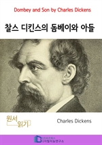 도서 이미지 - Dombey and Son by Charles Dickens