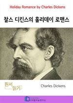 도서 이미지 - Holiday Romance  by Charles Dickens