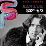 도서 이미지 - [오디오북] 행복한 왕자