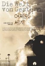 도서 이미지 - [오디오북] 어제의 세계