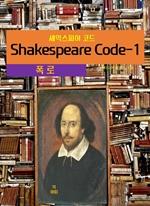 도서 이미지 - 셰익스피어 코드Shakespeare Code 1
